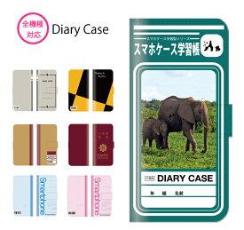スマホケース 全機種対応 手帳型 iPhone11 pro XR XS iPhone8 スケッチブック パスポート おもしろ ノート 面白い パロディ Galaxy s10 S7 s9 P30 P20 huawei SOV40 SH-04L AQUOS sense2 SH-01L so-02l R3 SC-04L Xperia XZ SO-04H Ace SO-02L nova feel x5
