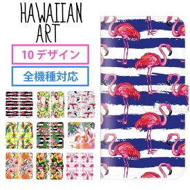 スマホケース 全機種対応 手帳型 iPhone11 pro XR XS iPhone8 花柄 南国 ハイビスカス 鳥 hawaii ハワイ アロハ 南国 フラミンゴ パームツリー プルメリア Galaxy s10 s9 P30 P20 huawei SOV40 SH-04L AQUOS sense2 SH-01L so-02l R3 SC-04L Xperia XZ Ace SO-02L