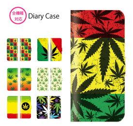 スマホケース 全機種対応 手帳型 iPhone11 pro XR XS iPhone8 ガンジャ 音楽 大麻 麻 music jamaica ジャマイカ レゲエ reggae rasta ラスタ weed Galaxy s10 S7 s9 P30 P20 huawei SOV40 SH-04L AQUOS sense2 SH-01L so-02l R3 SC-04L Xperia XZ Ace SO-02L nova feel x5