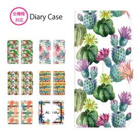 スマホケース 全機種対応 手帳型 iPhone XS XR iPhone8 ハワイアン hawaii ハワイ サボテン パイナップル パームツリー 南国 植物 柄 Galaxy s10 S7 s9 P30 P20 huawei SOV40 SH-04L AQUOS sense2 SH-01L so-02l R3 SC-04L Xperia XZ Ace SO-02L nova feel x5