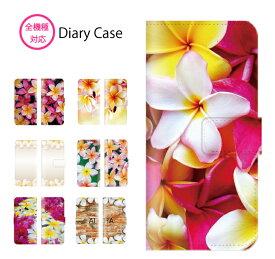 スマホケース 全機種対応 手帳型 iPhone11 pro XR XS iPhone8 ハワイアン hawaii ハワイ プルメリア 花柄 花 ハイビスカス 白 南国 植物 柄 Galaxy s10 S7 s9 P30 P20 huawei SOV40 SH-04L AQUOS sense2 SH-01L so-02l R3 SC-04L Xperia XZ Ace SO-02L nova feel x5