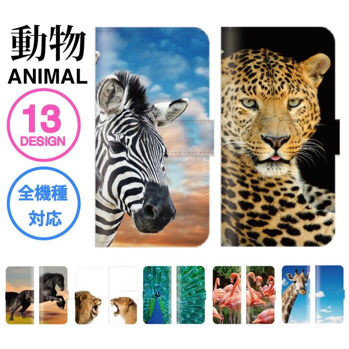 スマホケース 全機種対応 手帳型 iPhone XS Max iPhone XR iPhone8 動物 animal アニマル ヒョウ フラミンゴ ゼブラ 孔雀 ピーコック ライオン シマウマ トラ タイガー パンダ キリン ワシ サバンナ 写真 Xperia XZ SO-01J SO-04H Z5 Galaxy S7 edge s8 s9 SC-02H AQUOS