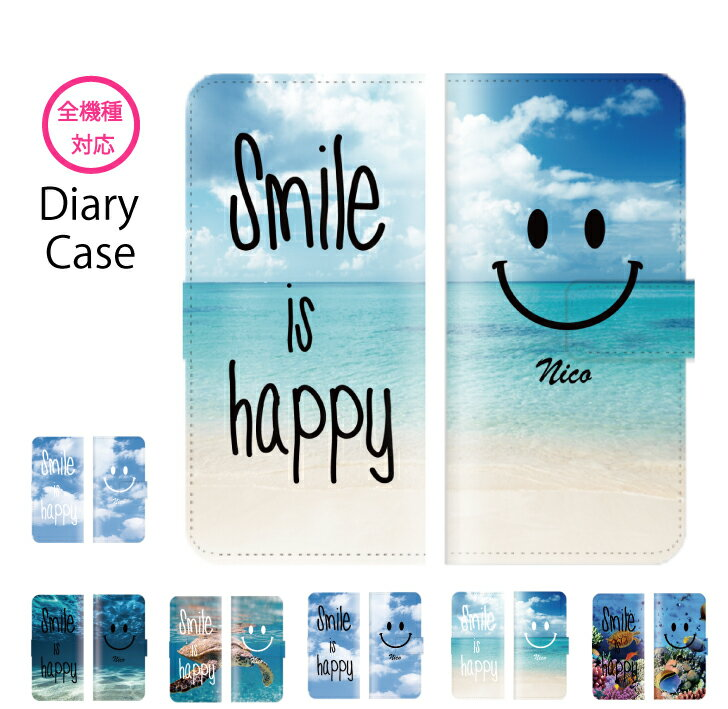 iphonex iphone8 iPhone7 plus 全機種対応 スマホケース 手帳型 スマイル ニコちゃん ハワイアン にこ にこちゃん 亀 貝 海 空 笑顔 ハワイ hawaii サンゴ かわいい plus Xperia ZETA arrows Xperia XZ Xperia X Z5 SO-04H SO-02H arrows F-03H SH-04H Galaxy S7 edge