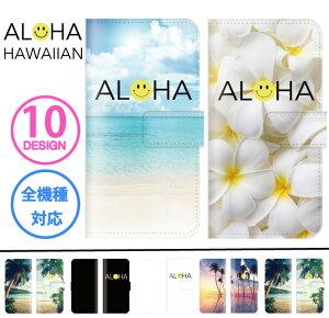 全機種対応 手帳型ケース iPhone12 mini pro iPhone11 iPhone 8 SE2 XS XR スマホケース ハワイアン ニコちゃん ハワイ にこ プルメリア hawaii ビーチ 韓国 AQUOS sense3 Galaxy A41 S20 huawei P30 arrows Xperia 5 10 1 II Pixe
