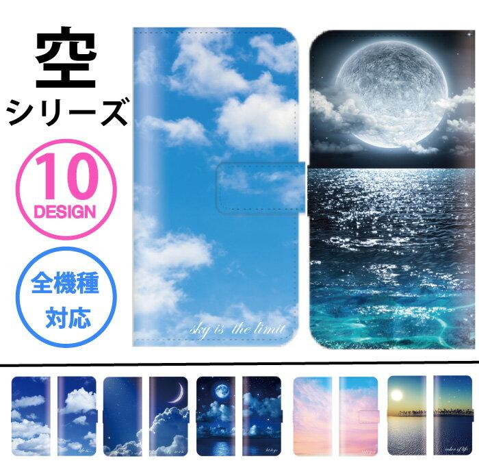 スマホケース 全機種対応 手帳型 iPhone XS Max iPhone XR iPhone8 空 雲 月 太陽 SKY おしゃれ デザイン ハート 夕焼け 夜空 huawaei 海外 人気 オシャレ so-04j arrows android Xperia XZ SO-01J SO-04H Z5 Galaxy S7 edge s8 s9 SC-02H AQUOS ARROWS