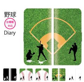 スマホケース 全機種対応 手帳型 iPhone11 pro XR XS iPhone8 野球 ボール ピッチャー バッター キャッチャー ケース カバー スポーツ かっこいい Galaxy s10 S7 s9 P30 P20 huawei SOV40 SH-04L AQUOS sense2 SH-01L so-02l R3 SC-04L Xperia XZ SO-04H Ace SO-02L x5