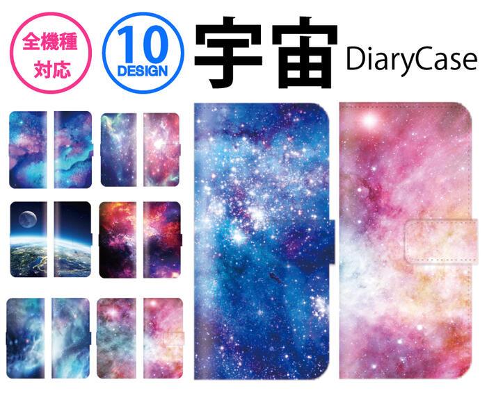 全機種対応 手帳型 Iphonex iPhone8 iphone8plus iphone7 iphone7plus スマホケース 宇宙 銀河 惑星 オーロラ 星 星柄 xperia SO-02K SO-01K SO-04J SO-03J SO-02J SO-01J SO-04H SC-02H SO-03H SH-01K SH-03J SOV36 SHV40 SHV39 galaxy