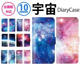 スマホケース 全機種対応 手帳型 iPhone11 pro XR XS iPhone8 宇宙 銀河 惑星 オーロラ 星 星柄 xperia Galaxy s10 S7 s9 P30 P20 huawei SOV40 SH-04L AQUOS sense2 SH-01L so-02l R3 SC-04L Xperia XZ SO-04H Ace SO-02L nova feel x5