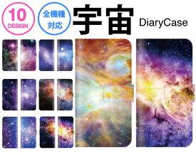 スマホケース 全機種対応 手帳型 iPhone XS Max iPhone XR iPhone8 宇宙 銀河 惑星 オーロラ 星 星柄 Galaxy s10 S7 s9 P30 P20 huawei SOV40 SH-04L AQUOS sense2 SH-01L so-02l R3 SC-04L Xperia XZ SO-04H Ace SO-02L nova feel x5
