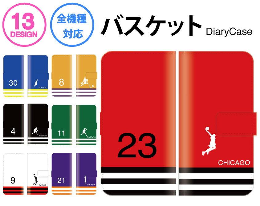 全機種対応 スポーツ sports バスケ バスケットボール basketball basket ball スラムダンク dunk NBA team チーム コート iPhone8 plus iphone7ケース 手帳型 iphone ケース スマホケース SO-01K SH-01K SOV34 SOV33 SOV32 SOV31 SOL25 SOL23 SOL22 SO-04H