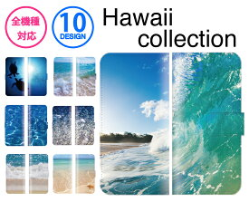 スマホケース 全機種対応 手帳型 iPhone11 pro XR XS iPhone8 ハワイアン ハワイ hawaii 亀 海 サーフ 砂浜 夏 Galaxy s10 S7 s9 P30 P20 huawei SOV40 SH-04L AQUOS sense2 SH-01L so-02l R3 SC-04L Xperia XZ Ace SO-02L nova feel x5