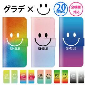 スマホケース 全機種対応 手帳型 iPhone XS Max iPhone XR iPhone8 スマイル ニコちゃん にこ ハワイアン グラデーション Galaxy s10 S7 s9 P30 P20 huawei SOV40 SH-04L AQUOS sense2 SH-01L so-02l R3 SC-04L Xperia XZ SO-04H Ace SO-02L nova feel x5
