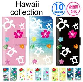 スマホケース 全機種対応 手帳型 iPhone XS Max iPhone XR iPhone8 ハワイ ハワイアン 柄 ホヌ 海外 亀 ハイビスカス 花柄 ボタニカル Galaxy s10 S7 s9 P30 P20 huawei SOV40 SH-04L AQUOS sense2 SH-01L so-02l R3 SC-04L Xperia XZ SO-04H Ace SO-02L nova feel x5