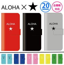 スマホケース 全機種対応 手帳型 iPhone XS XR iPhone8 おしゃれ 星 star 柄x ハワイアン ハワイ aloha ドット 人気 海外 星柄 西海岸 Galaxy s10 S7 s9 P30 P20 huawei SOV40 SH-04L AQUOS sense2 SH-01L so-02l R3 SC-04L Xperia XZ Ace SO-02L nova feel x5