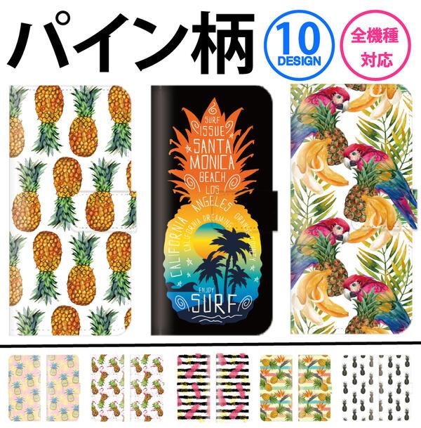 スマホケース 全機種対応 手帳型 iPhone XS Max iPhone XR iPhone8 おしゃれ ハワイ ハワイアン パイナップル 南国 パイン 果物 フルーツ so-01k sh-01 Xperia SO-04H SO-02H SO-01G Galaxy s7 edge SH-04H SO-02J SO-03J SO-02H sov36 so-02k SH-02H