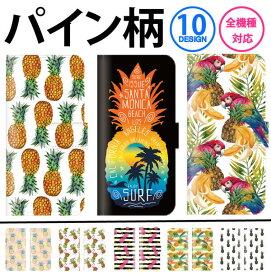スマホケース 全機種対応 手帳型 iPhone XS XR iPhone8 おしゃれ ハワイ ハワイアン パイナップル 南国 パイン 果物 フルーツ Galaxy s10 S7 s9 P30 P20 huawei SOV40 SH-04L AQUOS sense2 SH-01L so-02l R3 SC-04L Xperia XZ SO-04H Ace SO-02L nova feel x5
