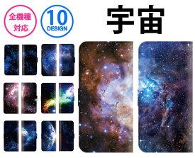 スマホケース 全機種対応 手帳型 iPhone11 pro XR XS iPhone8 おしゃれ 宇宙 銀河 惑星 オーロラ 星 星柄 シンプル nico Galaxy s10 S7 s9 P30 P20 huawei SOV40 SH-04L AQUOS sense2 SH-01L so-02l R3 SC-04L Xperia XZ SO-04H Ace SO-02L nova feel x5