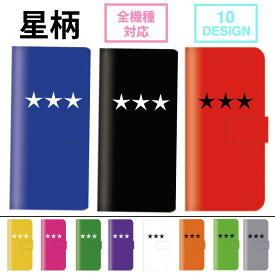 スマホケース 全機種対応 手帳型 iPhone11 pro XR XS iPhone8 星 star 柄 ドット 人気 海外 シンプル 星柄 star スター ワンポイント Galaxy s10 S7 s9 P30 P20 huawei SOV40 SH-04L AQUOS sense2 SH-01L so-02l R3 SC-04L Xperia XZ SO-04H Ace SO-02L nova feel x5