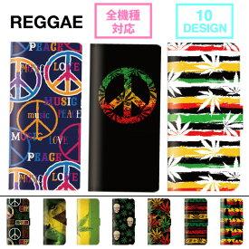 スマホケース 全機種対応 手帳型 iPhone11 pro XR XS iPhone8 ガンジャ 音楽 大麻 麻 ジャマイカ レゲエ reggae rasta ラスタ ウィード Galaxy s10 S7 s9 P30 P20 huawei SOV40 SH-04L AQUOS sense2 SH-01L so-02l R3 SC-04L Xperia XZ Ace SO-02L nova feel x5