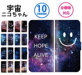 全機種対応 手帳型ケース iPhone12 mini pro iPhone11 iPhone 8 SE2 XS XR スマホケース にこ smile 宇宙 コスモ 空 にこちゃん マーク スマイル nico 韓国 AQUOS sense3 Galaxy A41 S20 huawei P30 arrows Xperia 5 10 1 II Pixel4 a OPPO RENO3 携帯カバー feel x5