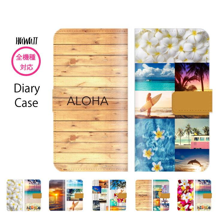 iphone8 iPhone7 手帳型 スマホケース 全機種対応 iPhonex plus ケース ハワイアン コラージュ 木 hawaii ビーチ サーフ ハワイ 海 夏 サマー アロハ プルメリア Palm Xperia XZ Xperia X Z5 SO-04H SO-01H SO-02H SO-01G arrows F-03H AQUOS SH-04H Galaxy S7