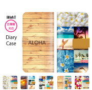 iphone8iPhone7手帳型スマホケース全機種対応iPhone7plusケースハワイアンコラージュ木hawaiiビーチサーフハワイ海夏サマーアロハプルメリアplusPalmXperiaXZXperiaXZ5SO-04HSO-01HSO-02HSO-01GarrowsF-03HAQUOSSH-04HGalaxyS7aloha