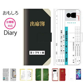 全機種対応 手帳型ケース iPhone12 mini pro iPhone11 iPhone 8 SE2 XS XR スマホケース おもしろい おもしろ 面白い パロディ 表彰状 免許証 学校 韓国 AQUOS sense3 Galaxy A41 S20 huawei P30 arrows Xperia 5 10 1 II Pixel4 a OPPO RENO3 x5