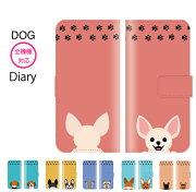 スマホケース犬DOG手帳型全機種対応iPhoneXRXSケースiPhone87XSケースおしゃれ子犬チワワトイプードルパグビーグルかわいいHuaweiP30P20Galaxys10S7s8s9edgeSOV40SH-04LAQUOSsense2SH-01Lso-02lR3SO-03LXperiaXZSO-04HAceSO-02L