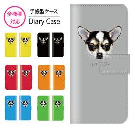スマホケース 全機種対応 手帳型 iPhone11 pro XR XS iPhone8 犬 チワワ ペット かわいい ワンちゃん Huawei P30 P20 Galaxy s10 S7 s8 s9 edge SOV40 SH-04L AQUOS sense2 SH-01L so-02l R3 SC-04L SO-03L Xperia XZ SO-04H Ace SO-02L SO-01H SO-01K