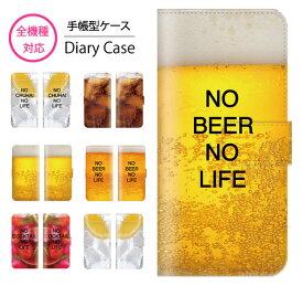 全機種対応 手帳型ケース iPhone12 mini pro iPhone11 iPhone 8 SE2 XS XR スマホケース ケース 韓国 AQUOS sense3 Galaxy A41 S20 huawei P30 arrows Xperia 5 10 1 II Pixel4 a OPPO RENO3 x5 面白い おもしろ おもしろい 飲み物 飲料 ビール 酎ハイ カクテル