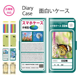全機種対応 手帳型ケース iPhone12 mini pro iPhone11 iPhone 8 SE2 XS XR スマホケース ケース 韓国 AQUOS sense3 Galaxy A41 S20 huawei P30 arrows Xperia 5 10 1 II Pixel4 a OPPO RENO3 x5 おもしろ 面白い パロディ 学習帳 日記帳 クレパス スケッチブック