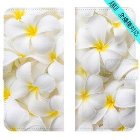 スマホケース 全機種対応 手帳型 iPhone 12 SE 2 11 pro Max XS XR ハワイアン Xperia XZ SO-01K SH-01K X Z5 SO-04H SO-01H SO-02H SO-01G arrows F-03H AQUOS SH-04H Galaxy S7 edge 花 hawaii ビーチ ハワイ 海 ハイビスカス サマー アロハ プルメリア Palm