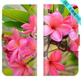 Iphonex iphone8 iPhone7 plus スマホケース 全機種対応 手帳型 ハワイアン Xperia XZ SO-01K SH-01K X Z5 SO-04H SO-01H SO-02H SO-01G arrows F-03H AQUOS SH-04H Galaxy S7 edge 花 hawaii ビーチ ハワイ 海 ハイビスカス サマー アロハ プルメリア Palm