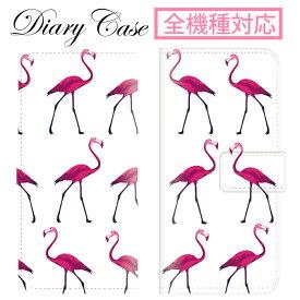 Iphonex iphone8 iPhone7 plus 全機種対応 スマホケース カラフル ボタニカル ハワイ アロハ hawaii フラミンゴ 鳥 かわいい レザー 南国 夏 葉 水彩 絵 手帳型 Xperia XZ SO-01J SO-04H Z5 Galaxy S7 edge SC-02H AQUOS ARROWS DIGNO disney molile