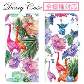 Iphonex iphone8 iPhone7 plus 全機種対応 スマホケース カラフル ボタニカル ハワイ アロハ hawaii フラミンゴ 鳥 かわいい レザー 南国 夏 葉 水彩 絵 手帳型 Xperia XZ SO-01J SO-04H Z5 Galaxy S7 edge SC-02H AQUOS ARROWS DIGNO disney mobile