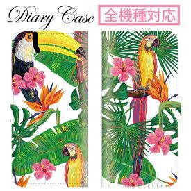 Iphonex iphone8 iPhone7 plus 全機種対応 スマホケース カラフル ボタニカル ハワイ アロハ hawaii オウム インコ 鳥 かわいい レザー 南国 夏 葉 水彩 絵 手帳型 Xperia XZ SO-01J SO-04H Z5 Galaxy S7 edge SC-02H AQUOS ARROWS m03 DIGNO SO−02H