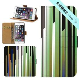 スマホケース全機種対応 手帳型 iPhone7 iphone7plus 立体 しましま 縦縞 ストライプ お洒落 まっすぐマルチストライプかっこいい かわいい 黒 カーキ 緑 赤 青 白 手帳型 Xperia XZ SO-01J SO-04H Z5 Galaxy S7 edge SC-02H AQUOS ARROWS DIGNO