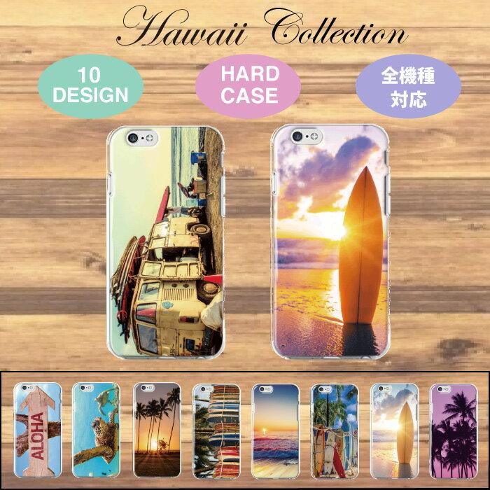 スマホケース 全機種対応 ハードケース iPhone XS Max iPhone XR iPhone8 夏 ハワイアン パームツリー ヤシの木 hawaii ビーチ サーフ ハワイ 海 サマー アロハ プルメリア Xperia SO-04H SO-01H arrows Galaxy S9 edge so-01k sh-01k galaxy s8 galaxy s7 edge