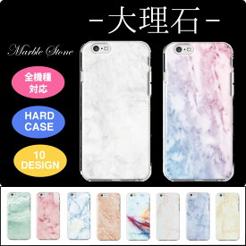 スマホケース 全機種対応 ハードケース iPhone XS XR iPhone8 大理石 デザイン マーブルストーン 流行 海外 トレンド marble stone Galaxy s10 S7 s8 s9 P30 P20 huawei SOV40 SH-04L AQUOS sense2 SH-01L so-02l R3 SC-04L Xperia XZ Ace SO-02L nova feel x5