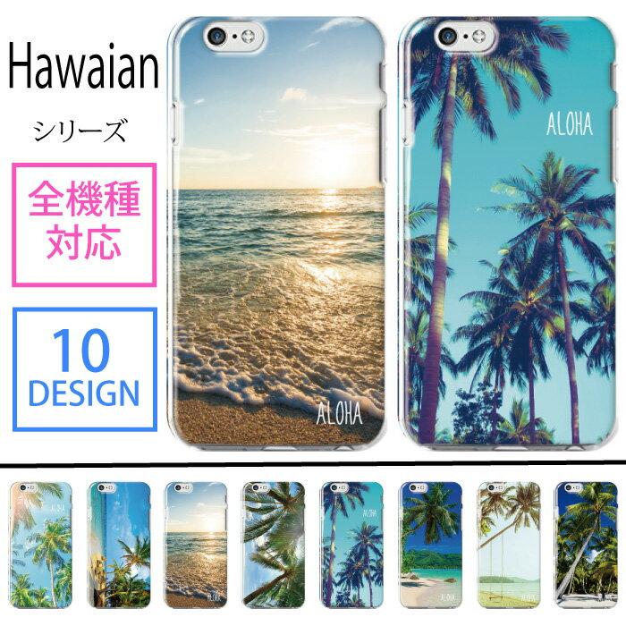 スマホケース 全機種対応 ハードケース iPhone XS Max iPhone XR iPhone8 夏 ハワイアン パームツリー ヤシの木 hawaii ビーチ サーフ ハワイ 海 サマー アロハ プルメリア Xperia SO-04H SO-01H SO-02H Galaxy S9 edge sh-01k so-01k galaxy s7 edge sov36