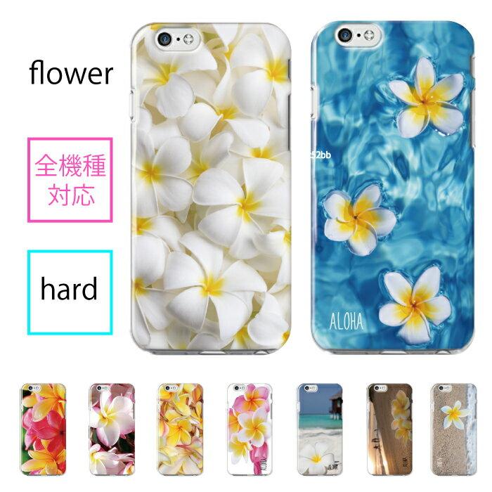 iphonex iphone8 iPhone7 iphone8plus 花柄 ハードケース 全機種対応 ケース ハワイアン flower 花 hawaii ビーチ ハワイ 海 ハイビスカス サマー アロハ プルメリア Palm Xperia XZ Xperia X Z5 SO-04H SO-01H SO-02H SO-01G arrows F-03H AQUOS SH-04H Galaxy S7 edge