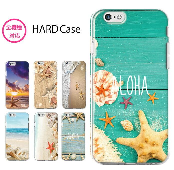 スマホケース 全機種対応 ハードケース iPhone XS Max iPhone XR iPhone8 SO-01K SH-01K S8 S7 BEACH ビーチ デザイン 海 ハワイアン サンセット ヒトデ 貝殻 hawaii 砂浜 木目 太陽 夏 サマー ハワイ Xperia SO-04H Z5 Galaxy S9 edge AQUOS ARROWS so01k sh-01k