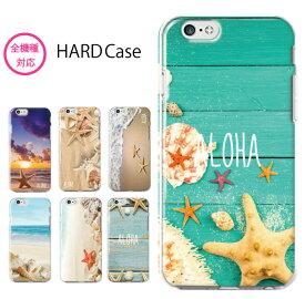 スマホケース 全機種対応 ハードケース iPhone XS iPhone XR iPhone8 海 ハワイアン サンセット ヒトデ 貝殻 hawaii 砂浜 木目 ハワイ Galaxy s10 S7 s8 s9 P30 P20 huawei SOV40 SH-04L AQUOS sense2 SH-01L so-02l R3 SC-04L Xperia XZ Ace SO-02L nova feel x5
