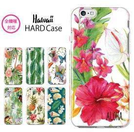 スマホケース 全機種対応 ハードケース iPhone XS XR iPhone8 花柄 夏 hawaii ハワイ アロハ パイナップル 貝 オウム ハイビスカス フラミンゴ プルメリア 南国 Galaxy s10 S7 s8 s9 P30 P20 huawei SOV40 AQUOS sense SH-01L so-02l Xperia XZ Ace nova feel x5