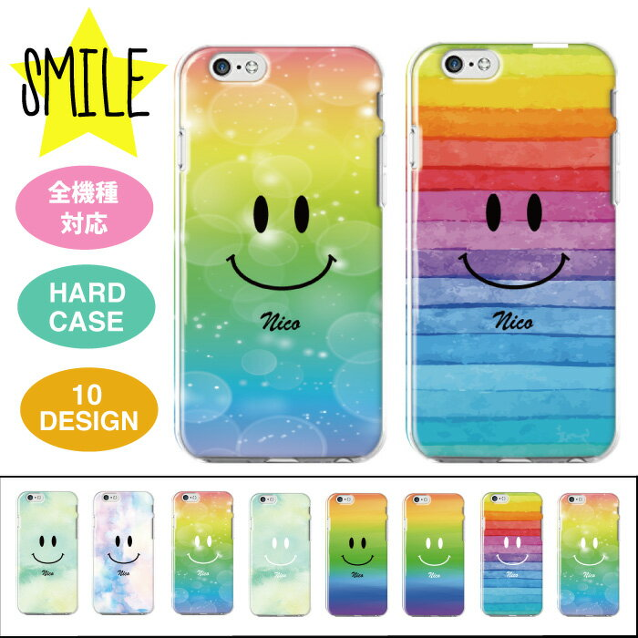 iphonex iphone8 iPhone7 iphone8plus 全機種対応 SMILE スマイル にこちゃん デザイン 虹 大理石 マーブルストーン マーブル 石 ニコちゃんマーク ニコ ニコマーク スマイル 水彩画 Xperia XZ スマホケース SO-01J SO-04H Z5 Galaxy S7 edge SC-02H aquos arrows