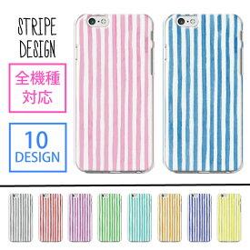 スマホケース 全機種対応 ハードケース iPhone11 pro XR XS iPhone8 ライン シンプル ストライプ ゆるい おしゃれ Galaxy s10 S7 s8 s9 P30 P20 huawei SOV40 SH-04L AQUOS sense2 SH-01L so-02l R3 SC-04L Xperia XZ Ace SO-02L nova feel x5