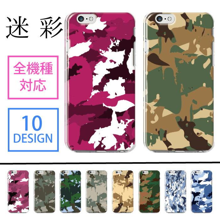 スマホケース 全機種対応 ハードケース iPhone XS Max iPhone XR iPhone8 迷彩 カモフラ Xperia X Z5 SO-04H SO-01H SO-02H SO-01G Galaxy s7 edge SC-02H Disney mobile DM-02H DM-01H SH-04H F-03H カモフラージュ デザイン 人気 お洒落 便利 おしゃれ 柄 sh-01k so-01k