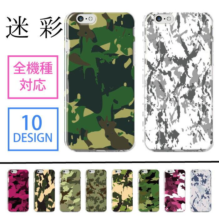 スマホケース 全機種対応 ハードケース iPhone XS Max iPhone XR iPhone8 Xperia X Z5 SO-04H SO-01H SO-02H SO-01G Galaxy s7 edge SC-02H Disney mobile DM-02H DM-01H SH-04H F-03H カモフラージュ デザイン 迷彩 カモフラ 人気 お洒落 便利 おしゃれ 柄 sh-01k so-01k