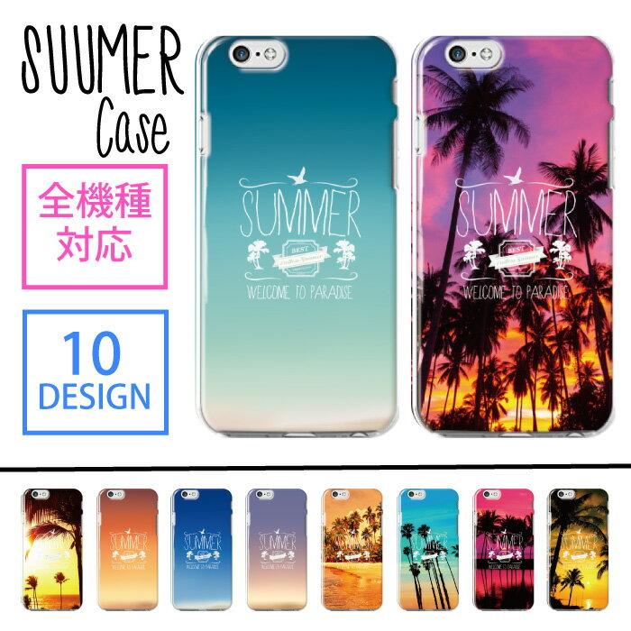 スマホケース 全機種対応 ハードケース iPhone XS Max iPhone XR iPhone8 夏 ハワイアン パームツリー ヤシの木 hawaii ビーチ サーフ ハワイ 海 サマー アロハ プルメリア Palm Xperia XZ X Z5 SO-04H SO-01H Galaxy S7 edge galaxy s9 edge sh-01k so-01k