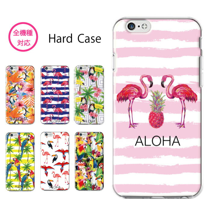 iphonex iphone8 iPhone7 iphone8plus 全機種対応 ハワイアン ハードケース スマホケース 花柄 南国 鳥 hawaii ハワイ アロハ オウム インコ ボタニカル 南国 フラミンゴ パームツリー プルメリア Xperia XZ Xperia X Z5 SO-04H arrows AQUOS SH-02J Galaxy S7 edge arrows